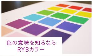 色の意味を知るならRYBカラー